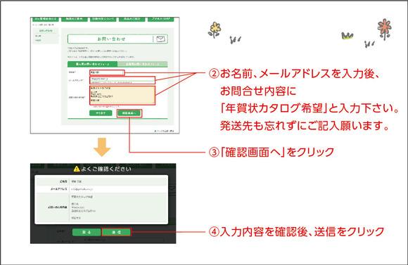 oshirase_popup_131106_mail3.jpg