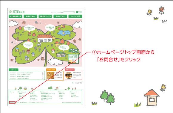 oshirase_popup_141117_mail2.jpg