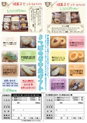 2016_ochugen_fax.jpg