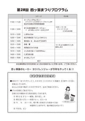 yotsubamatsuri_2016_program.jpg