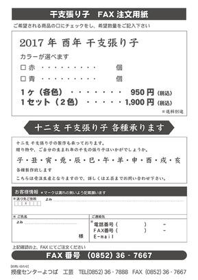 2017_etohariko_fax.jpg