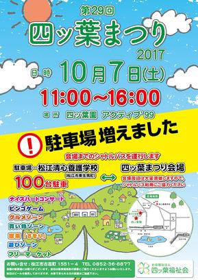 yotsubamatsuri_2017.jpg
