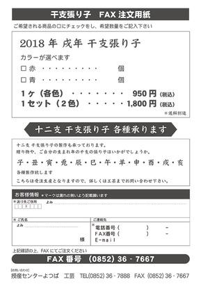 2018_etohariko_fax.jpg