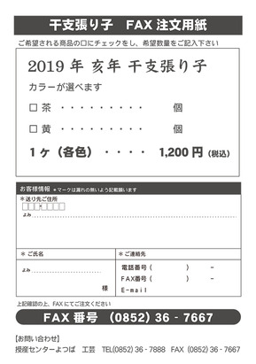 2019_etohariko_fax.jpg