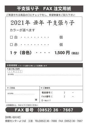 2021_etohariko_fax.jpg