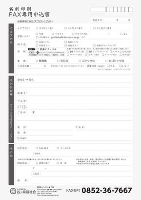 koukin_meishi_fax.jpg