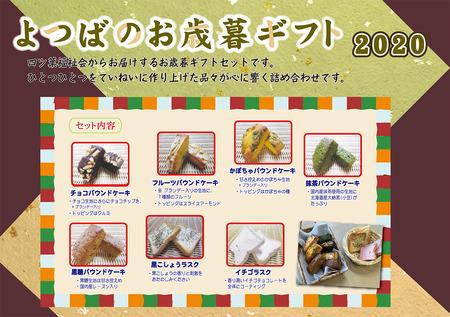 2020_oseibo_leaflet.jpg