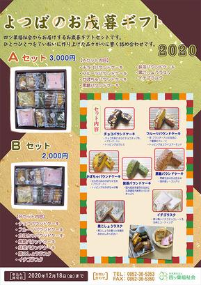 2020_oseibo_poster.jpg