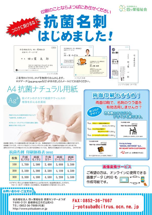 http://www.yotsubaen.or.jp/information/koukin_meishi_chirashi.jpg