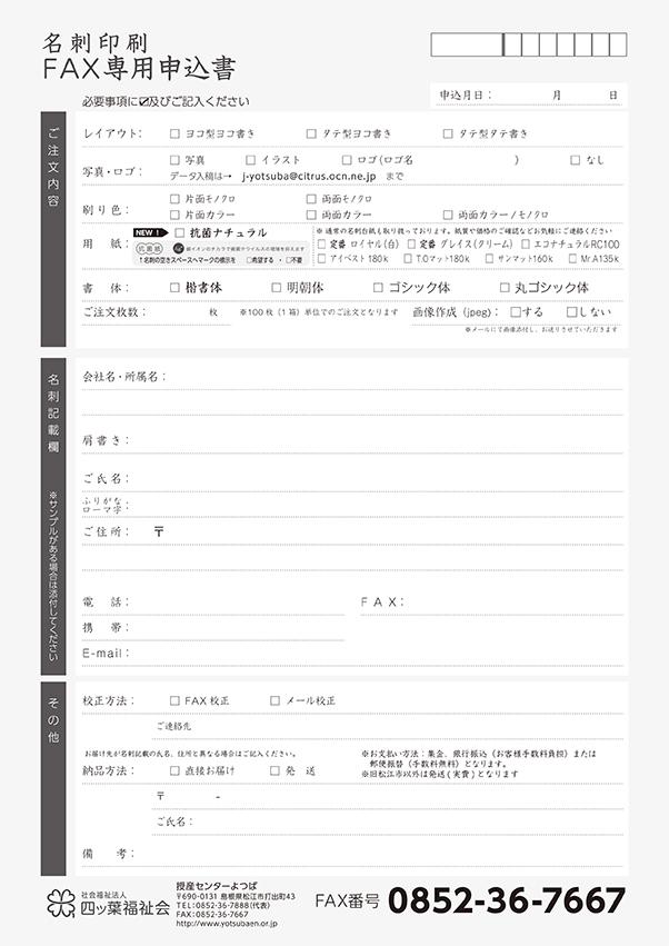 http://www.yotsubaen.or.jp/information/koukin_meishi_fax.jpg
