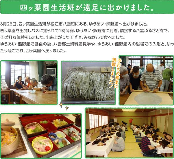 oshirase_popup_160907_ensoku.jpg