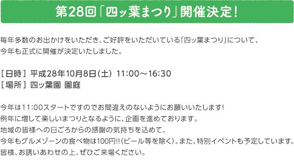 oshirase_popup_160907_matsuri.jpg