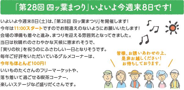 oshirase_popup_161006.jpg