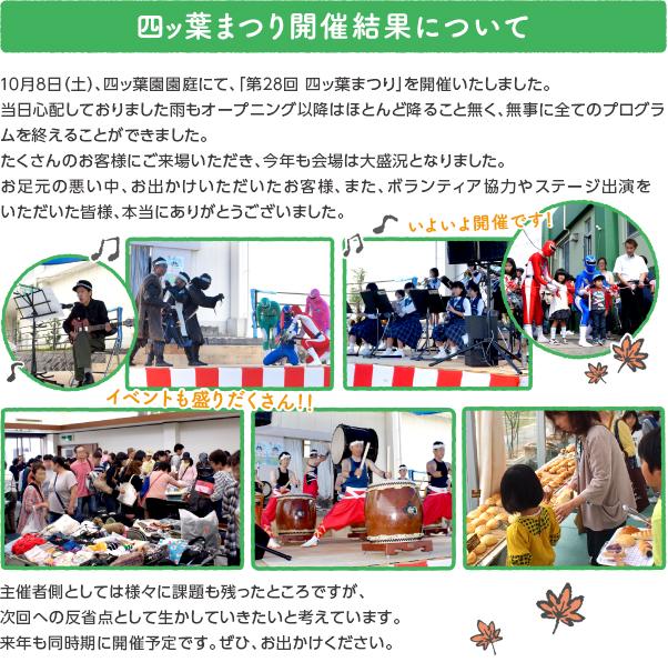 oshirase_popup_161021.jpg