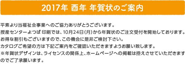 oshirase_popup_161102.jpg