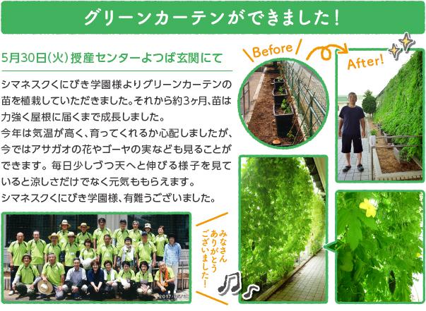 oshirase_popup_170824.jpg