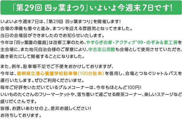 oshirase_popup_171006.jpg