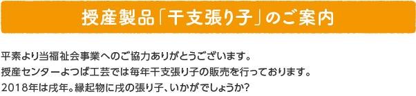 oshirase_popup_171106_etohariko.jpg