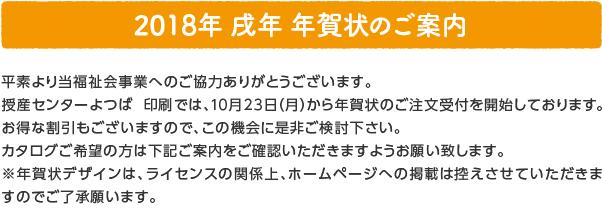 oshirase_popup_171106_nenga.jpg
