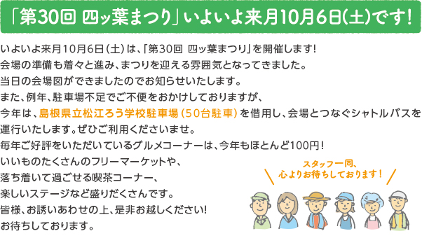 oshirase_popup_180925+.jpg