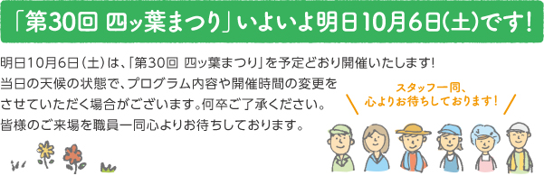 oshirase_popup_181005.jpg