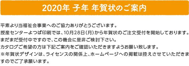 oshirase_popup_191126_nenga.jpg