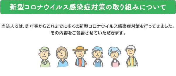 oshirase_popup_200126.jpg