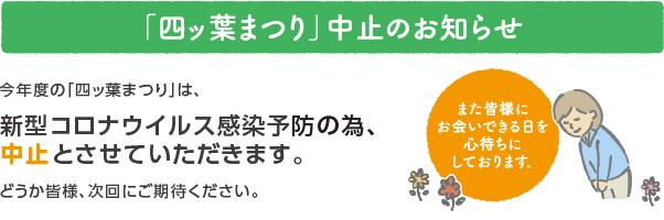 oshirase_popup_200831.jpg