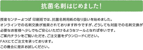 oshirase_popup_200915.jpg