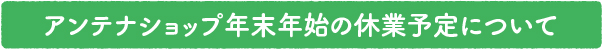 oshirase_popup_eigyojikan_01.jpg