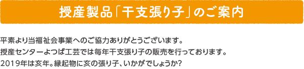 oshirase_popup_etohariko_181029.jpg